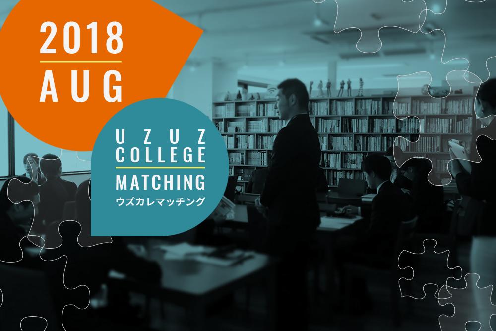 【2018/8/31開催】ウズカレマッチング!