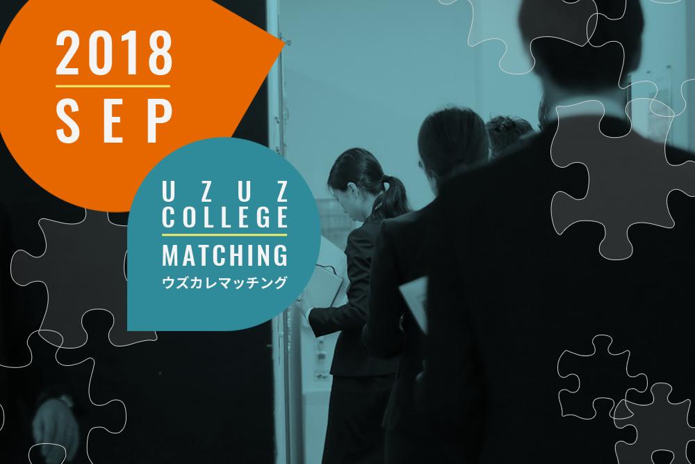 【2018/9/27開催】ウズカレマッチング!