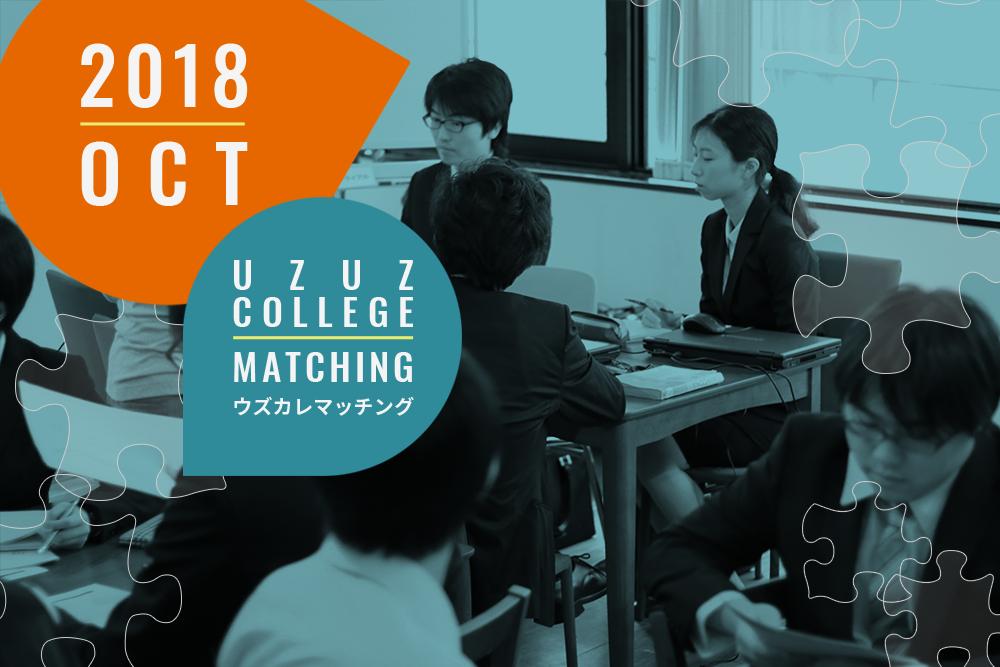 【2018/10/26開催】ウズカレマッチング!