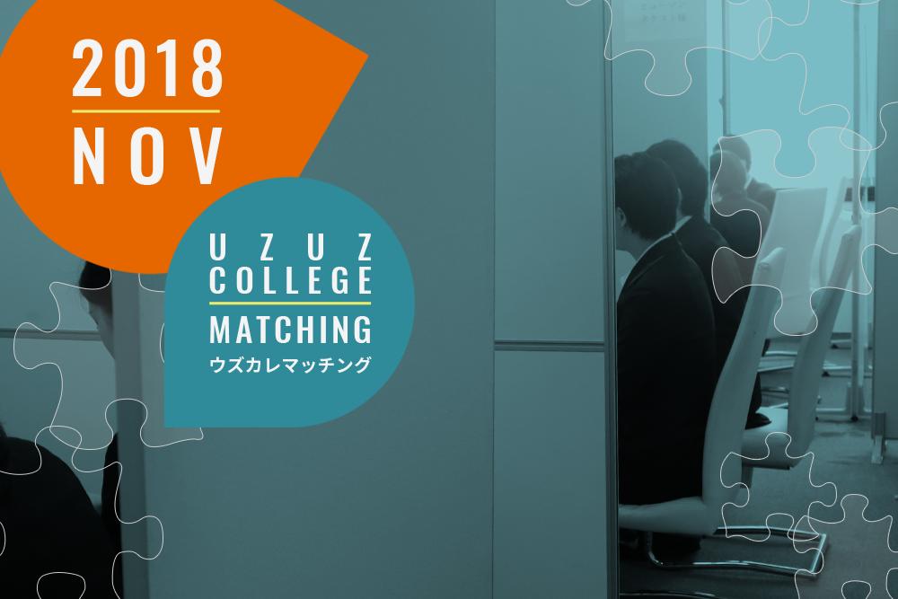 【2018/11/09開催】ウズカレマッチング!