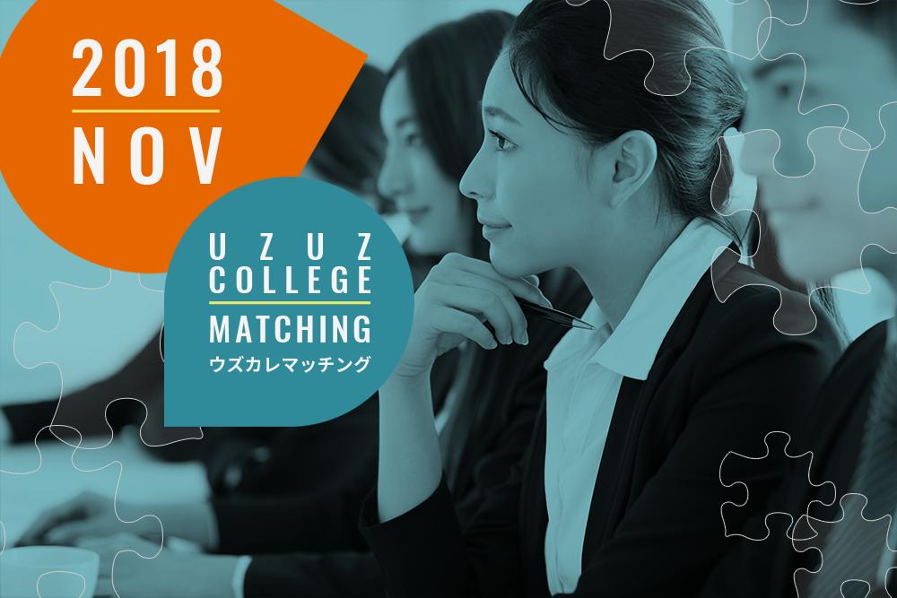 【2018/11/30開催】ウズカレマッチング!