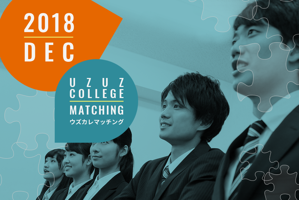 【2018/12/14開催】ウズカレマッチング!