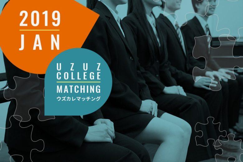 【2019/1/25開催】ウズカレマッチング!