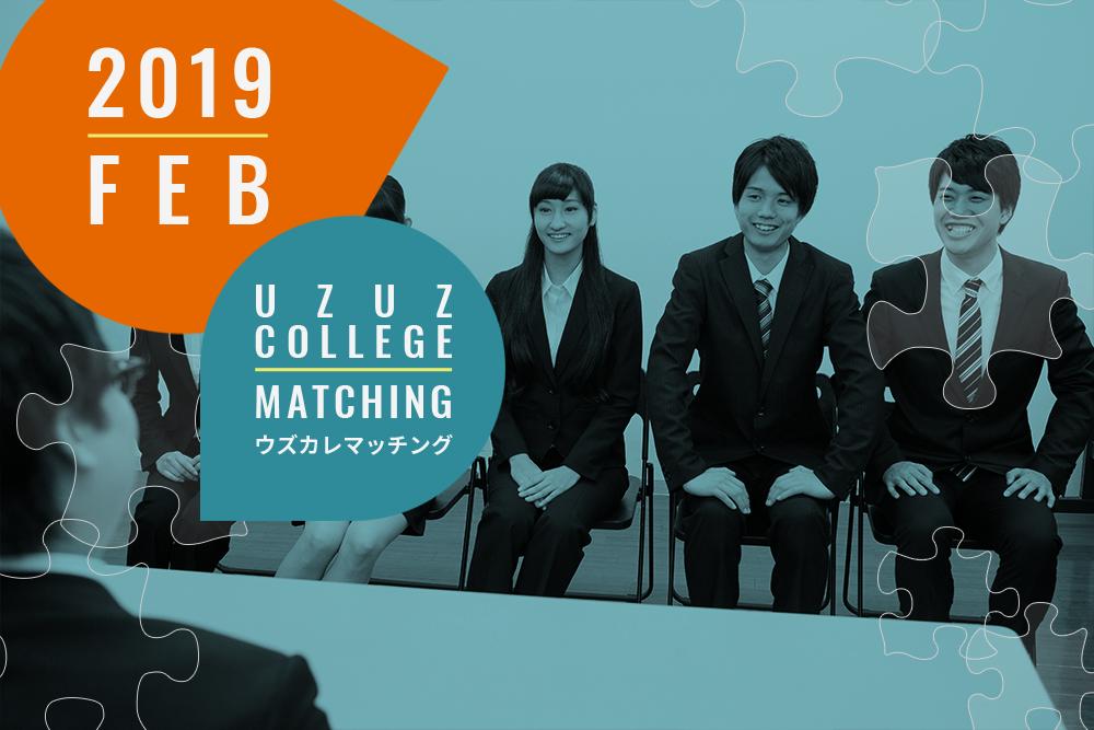 【2019/2/20開催】ウズカレマッチング!
