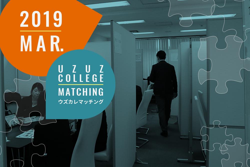 【2019/3/15開催】ウズカレマッチング!