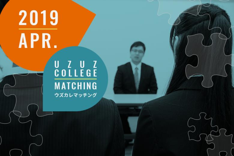 【2019/4/5開催】ウズカレマッチング!