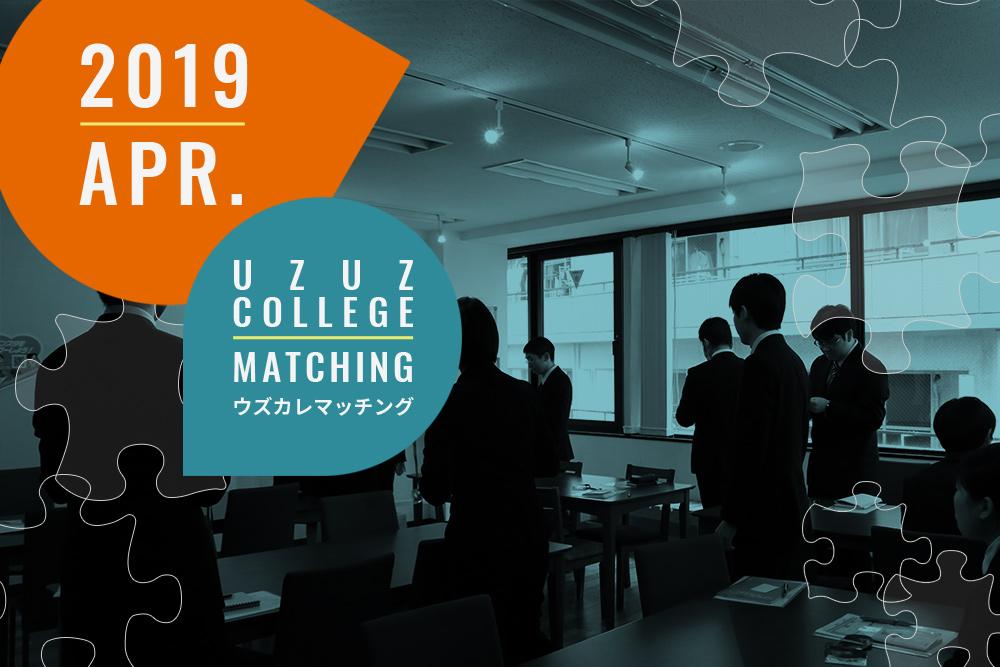 【2019/4/19開催】ウズカレマッチング!