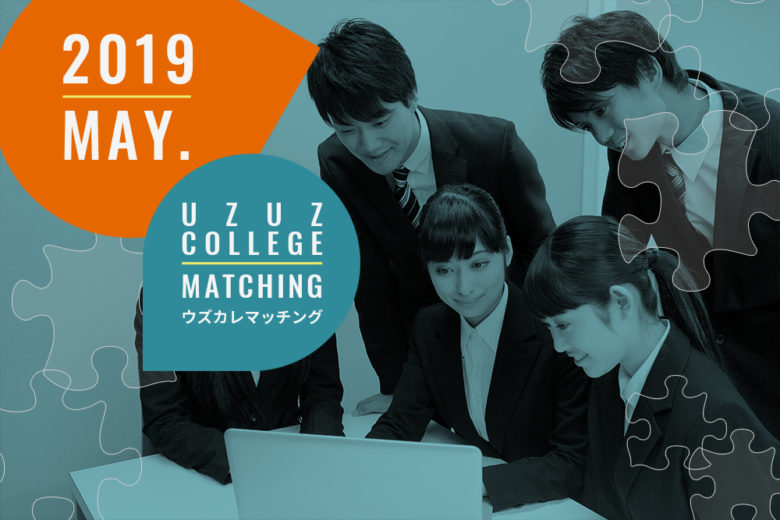 【2019/5/24開催】ウズカレマッチング!