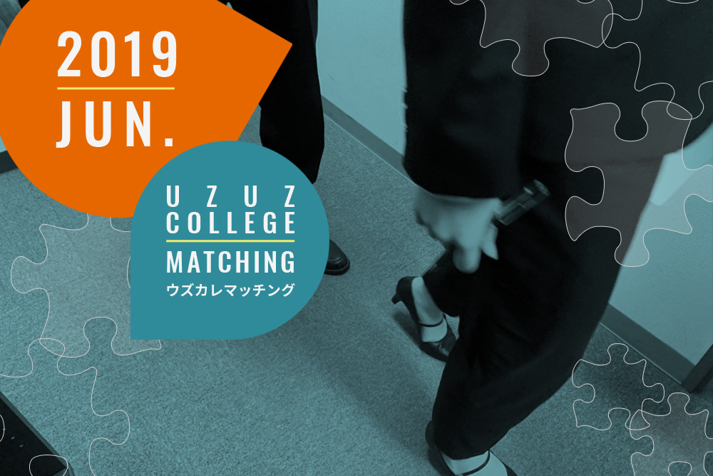 【2019/6/14開催】ウズカレマッチング!