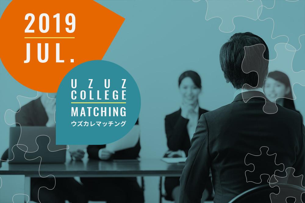 【2019/7/26開催】ウズカレマッチング!