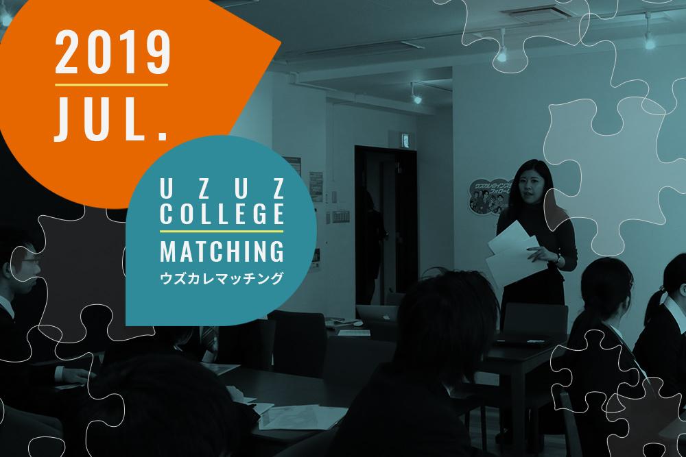 【2019/7/25開催】ウズカレマッチング!
