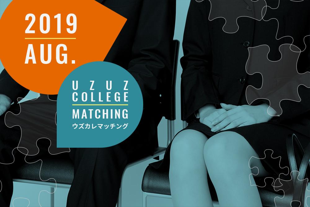 【2019/8/23開催】ウズカレマッチング!