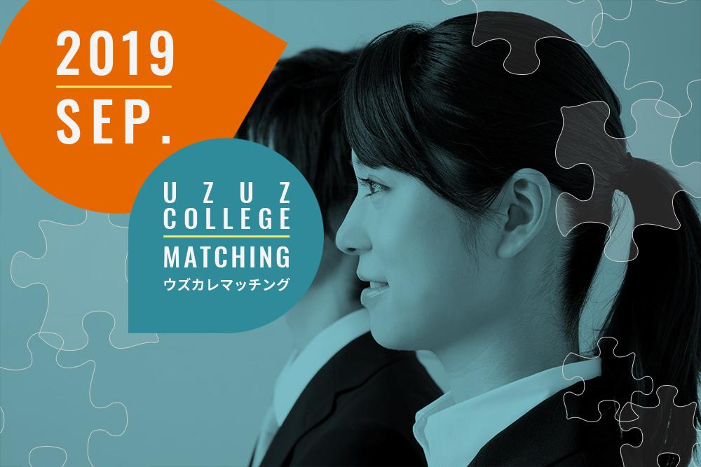 【2019/9/13開催】ウズカレマッチング!