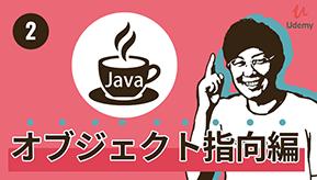 ②Java講座~オブジェクト指向~