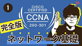 ①新CCNA(200-301)完全未経験からの合格講座(上)