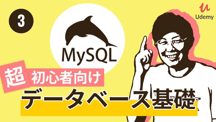 ③SQL講座~超初級者向け~