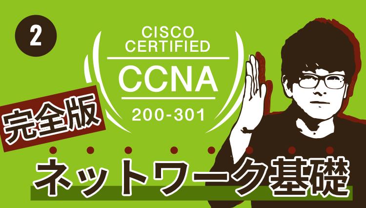 ②新CCNA(200-301)完全未経験からの合格講座(下)