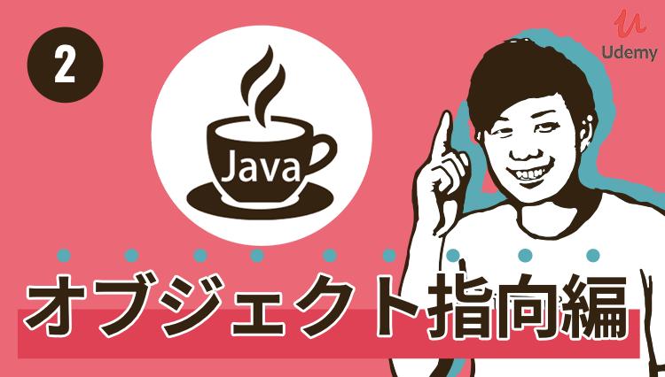 ②Java講座~オブジェクト指向~#2