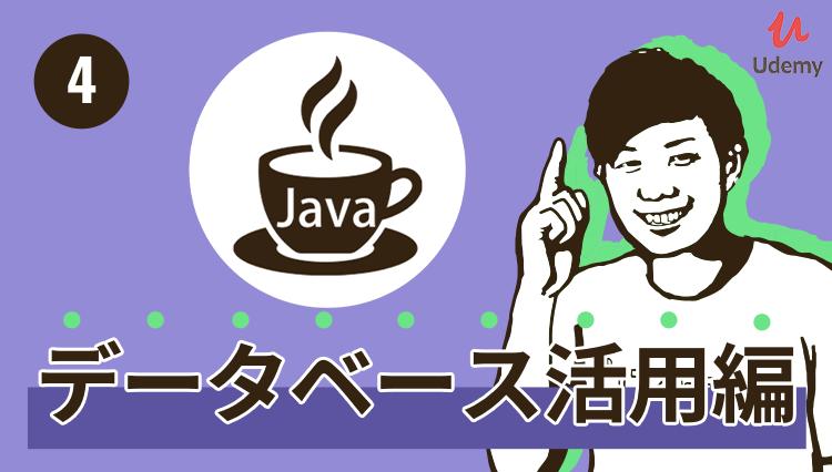 ④Java講座~データベース活用~