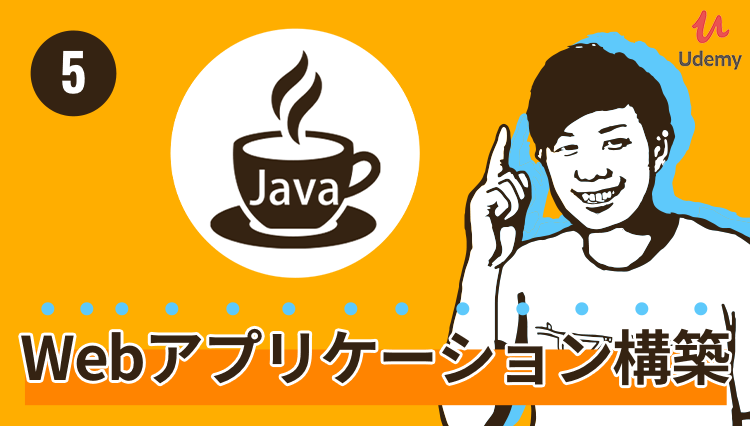 ⑤Java講座~Webアプリケーション~