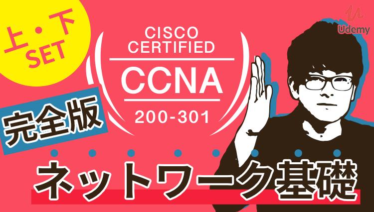 新CCNA(200-301)完全未経験からの合格講座(上・下セット)